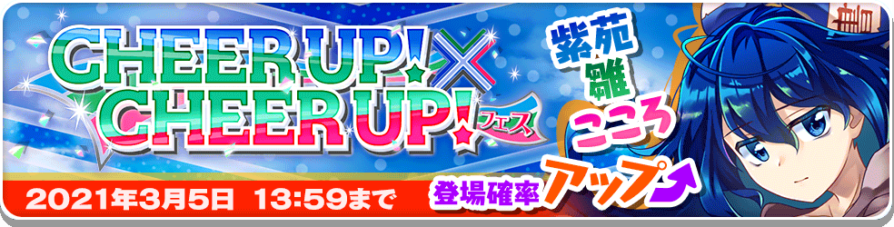 CHEER UP! × CHEER UP! フェス.png