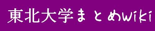 東北大学まとめWiki~背景は東北大学のロゴと同じく紫色~