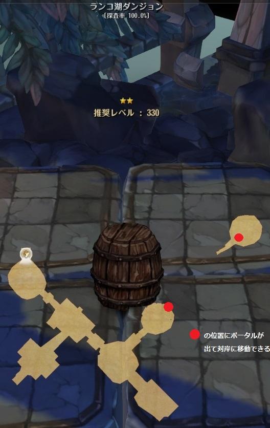 ランコ湖ダンジョン_.jpg