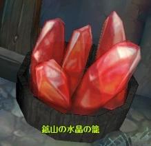 鉱山の水晶.jpg