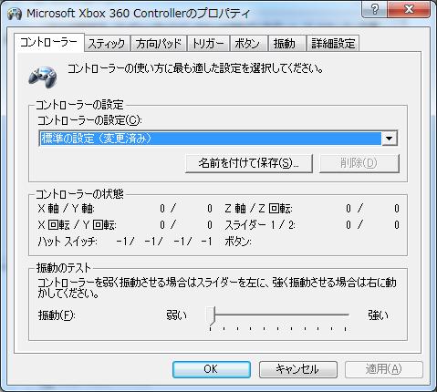 CBTXBOXPad設定画面.png