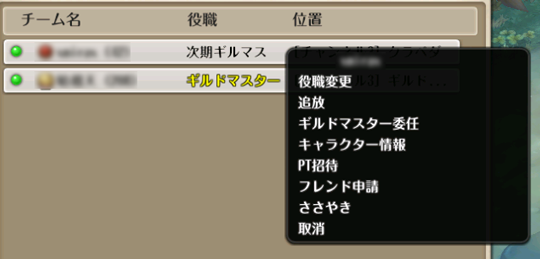 guild_mandate.png