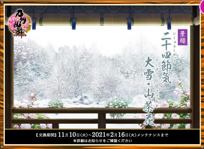 大雪告知1.jpg