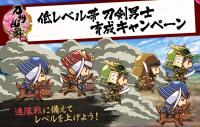 「低レベル帯 刀剣男士育成キャンペーン」