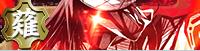 薙刀_甲_レア3
