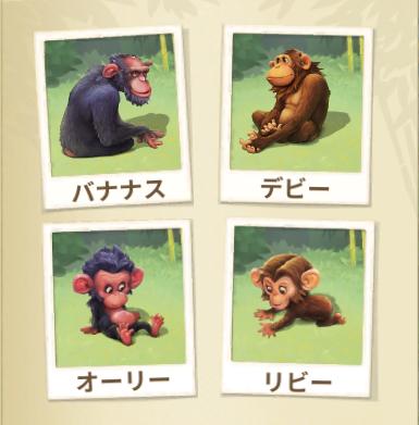 図鑑チンパンジー.png