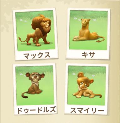図鑑ライオン.png