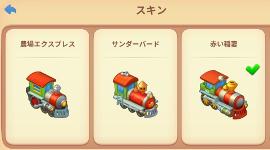 スキン列車s.jpg