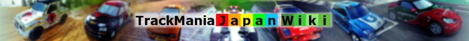 TrackMania Japan Wiki