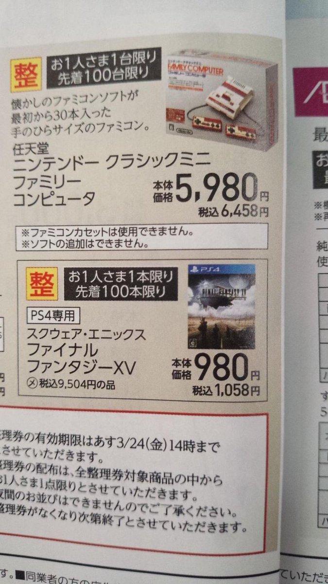 FF15 980円.jpg