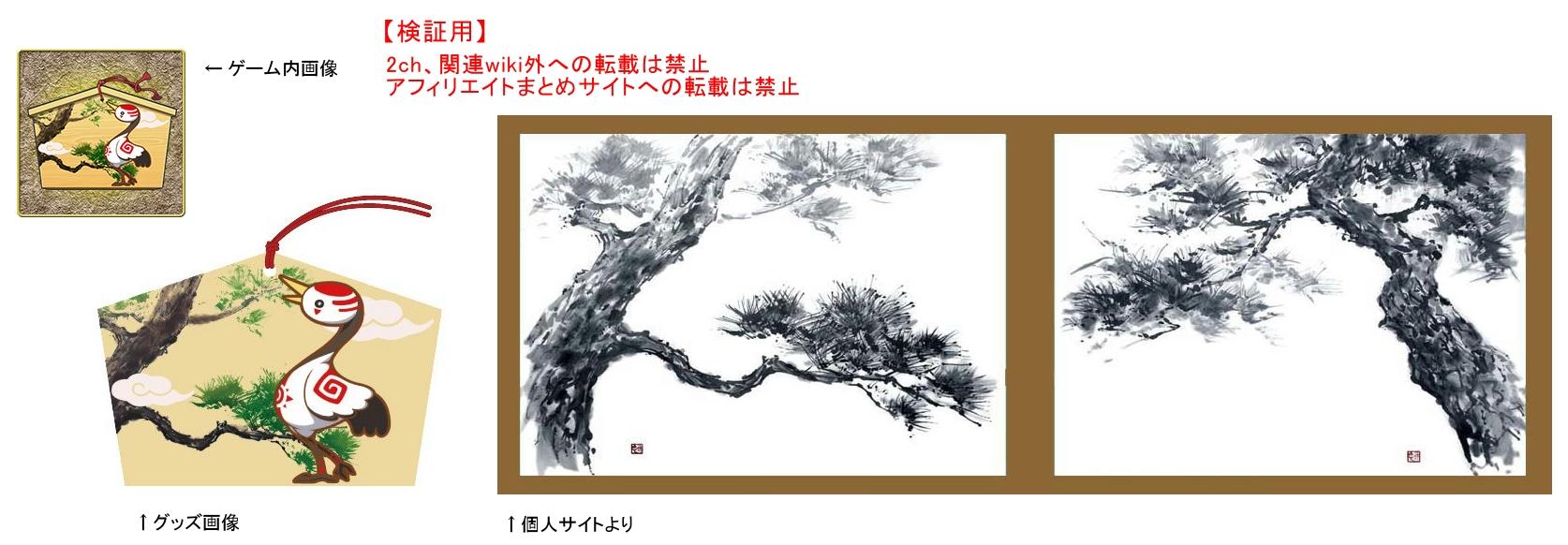 松絵馬.jpg