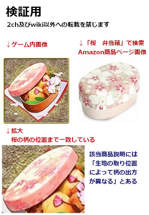 桜弁当箱.png