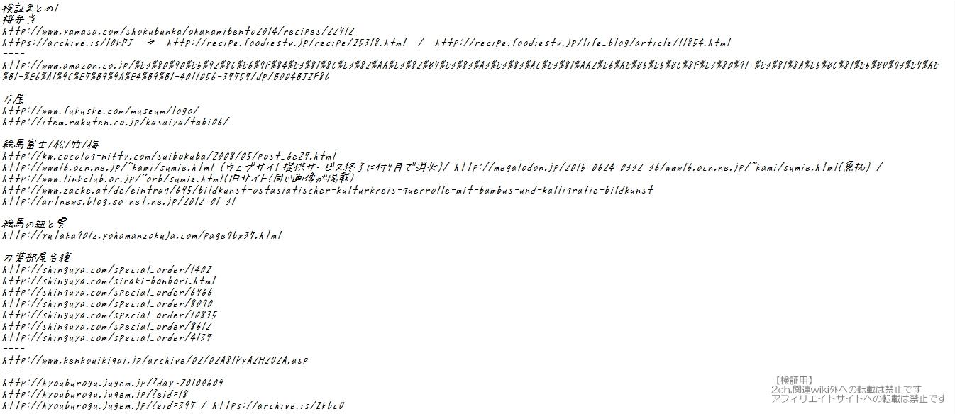 検証まとめ1引用URL.jpg