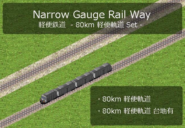 NG-Keiben-80km-Rail-set.png