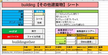 datmaker_Ver2.0.0.PNG