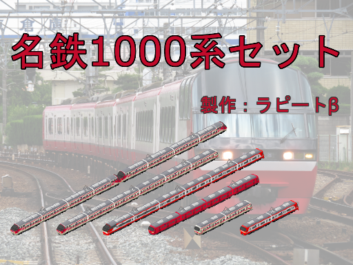 Meitetsu_1000_samune1.png