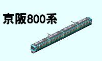 Keihan800SS.png