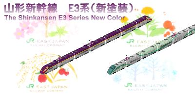 SSE_JREast_E3N_v2.png