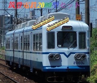 Tikuhou2000.png