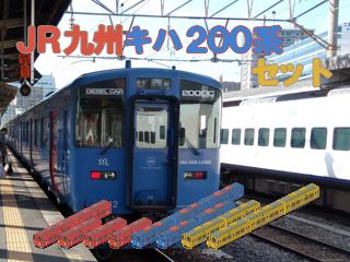 Kiha200_samune.png