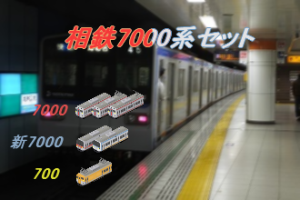 Sotetsu7000.png