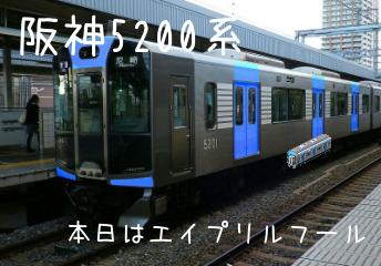 Hanshin_5200_SS.png