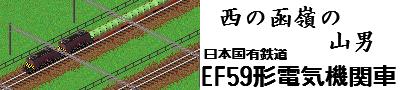 EF59.png