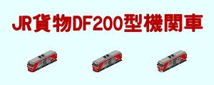 DF200.png