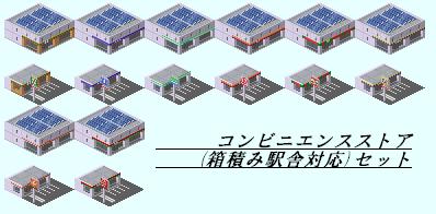 img-ConvenienceStore_Cubic-City_vol2.PNG