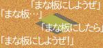 Tokio_Manaita_SS.png