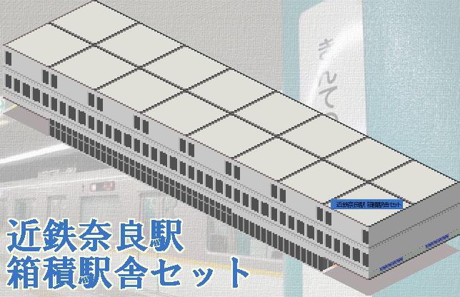 Kintetsu_Nara_Station_Set_SS.png