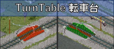 TurnTable_img.png