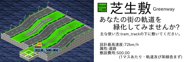 GreenwayImage.png