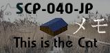 SCP-040-JP_thumb.png