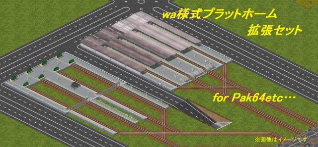 s_wa's platform extention for64.jpg