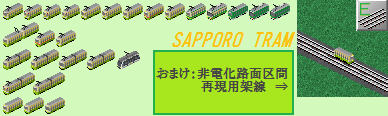 img-Sapporo-RT-re.png