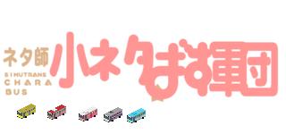 madomagi_bus_SS.png