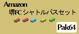 Hino_BlueRibbon_Amazon_Shuttle_SS.png