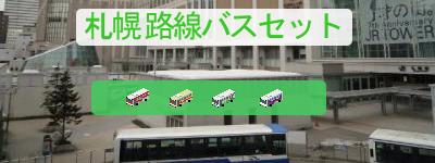 SapporoCity_Bus_Set_SS.png