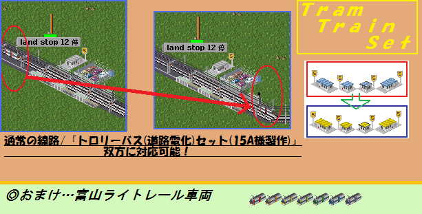img-TramTrainSet.png