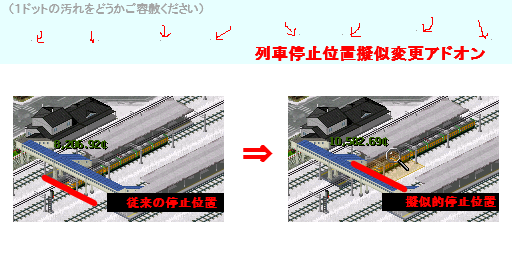TrainStopPosCoordinator_ad.png