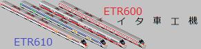 ETR600&ETR610-4image.png