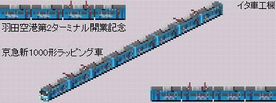Keikyu1000(blue)image.png