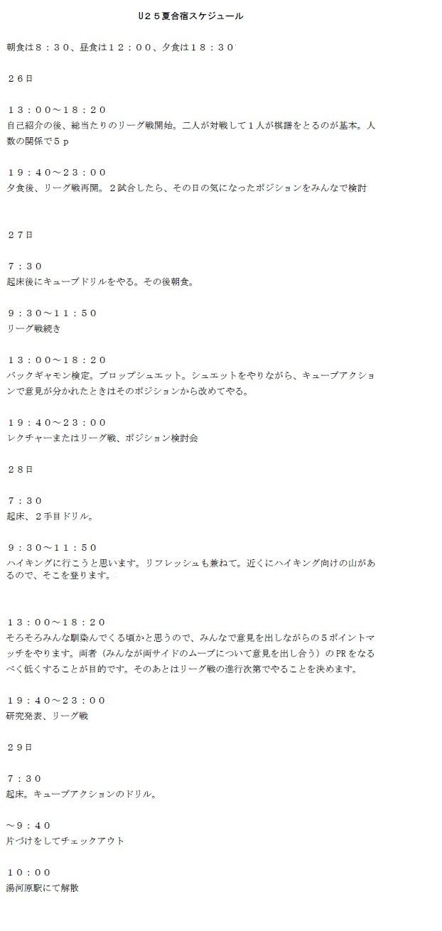 夏合宿スケジュール原案.jpg
