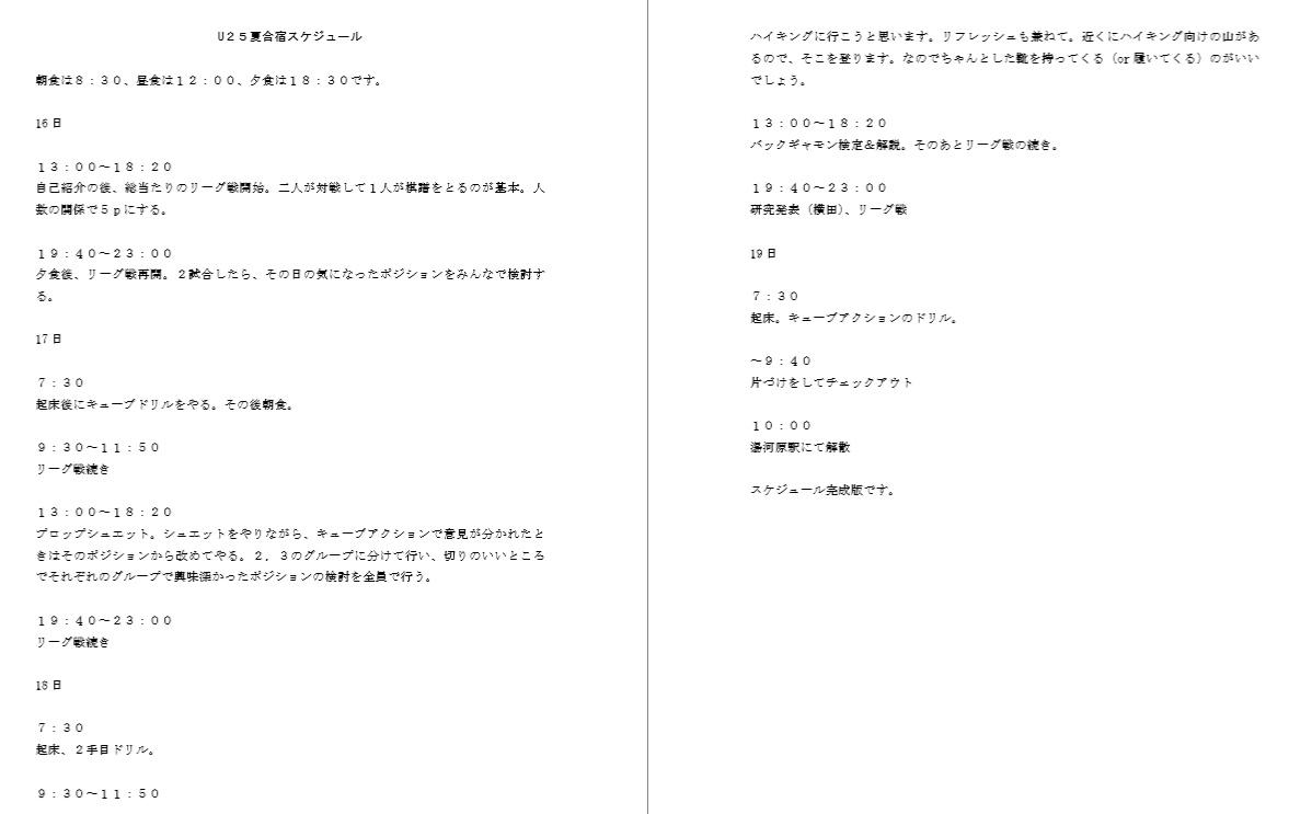 u25すけじゅーる.jpg