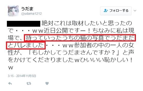 うだバレ【ツイ】.jpg