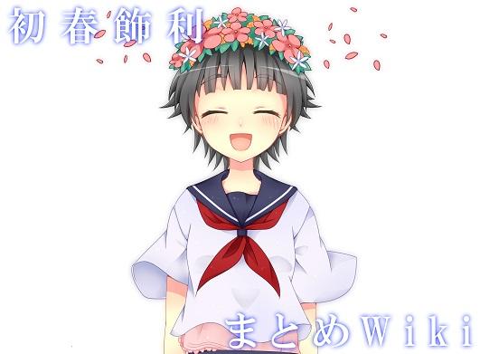 初春飾利まとめWikiトップ絵.jpg