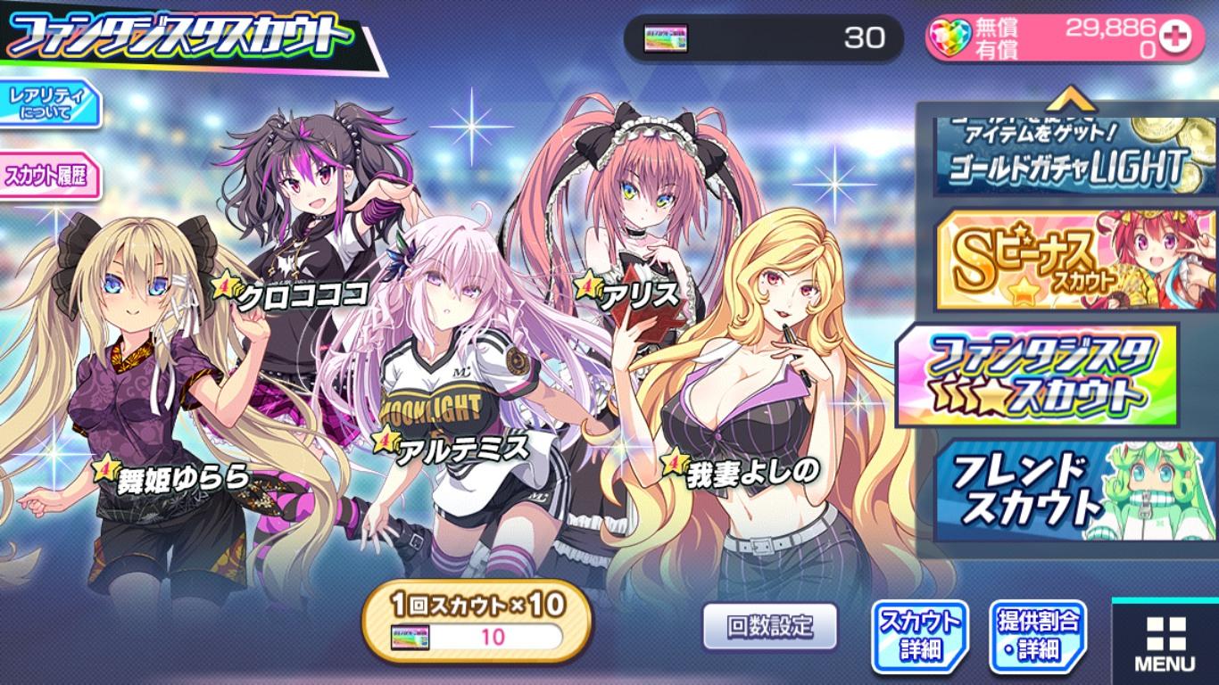 Faスカウト画面.jpg
