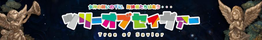 Tree of Savior 攻略情報 Wiki*