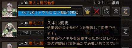 スキル変更.jpg